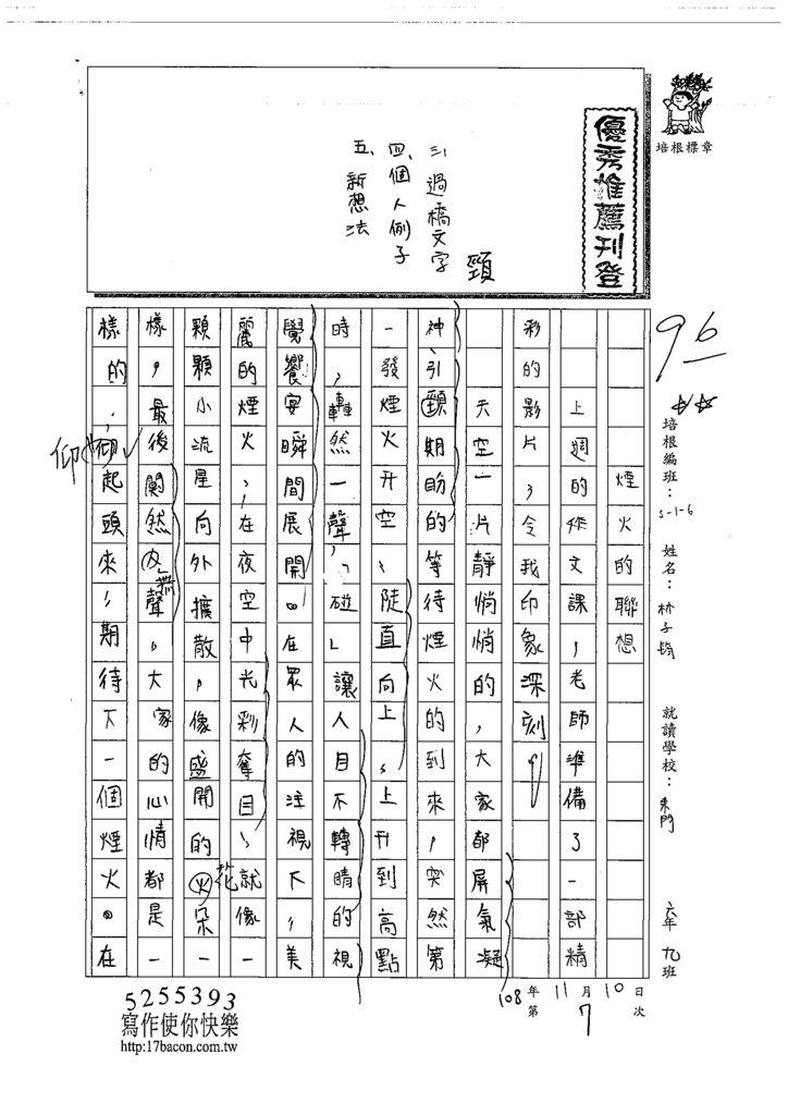 108W6207林子筠 (1).tif