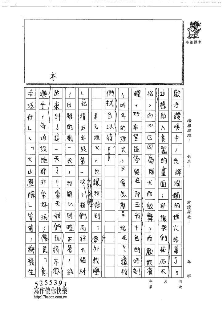 108W6207林子筠 (2).tif