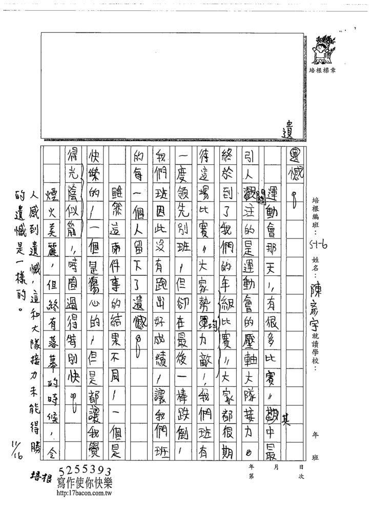 108W6207陳彥宇 (3).tif