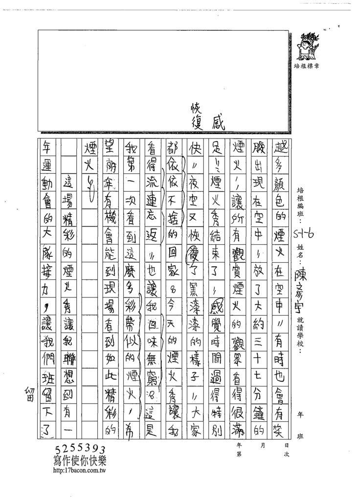 108W6207陳彥宇 (2).tif