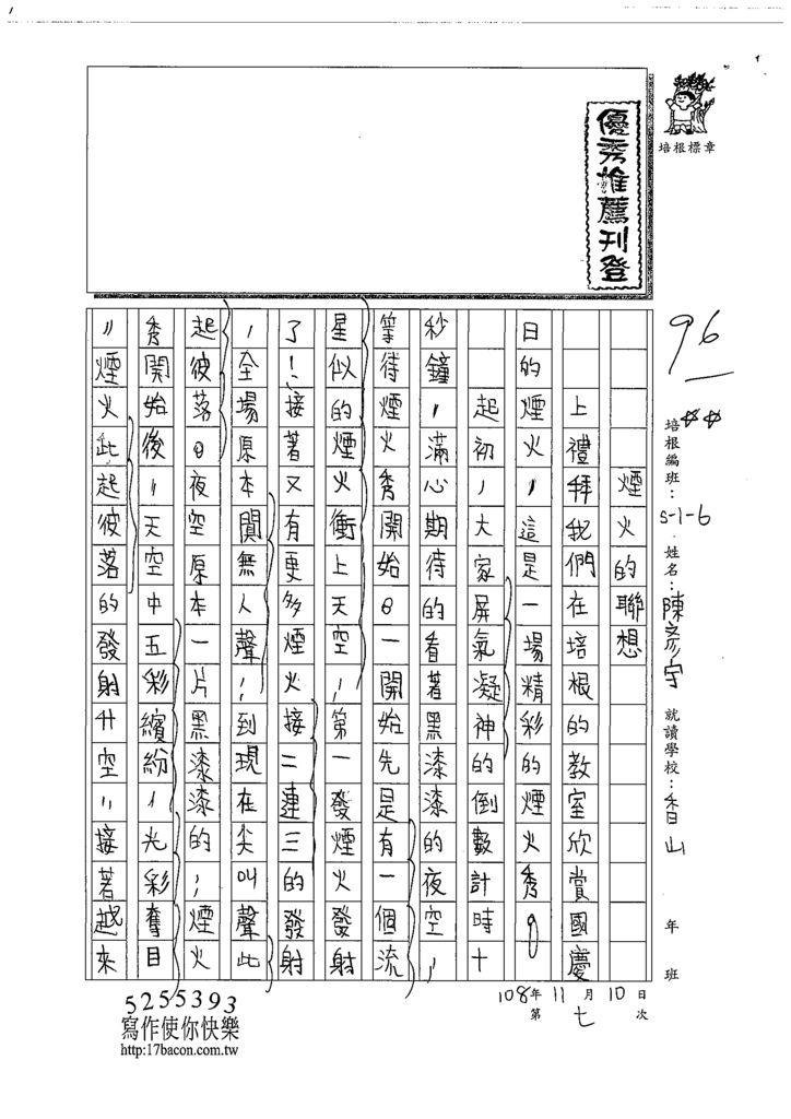 108W6207陳彥宇 (1).tif