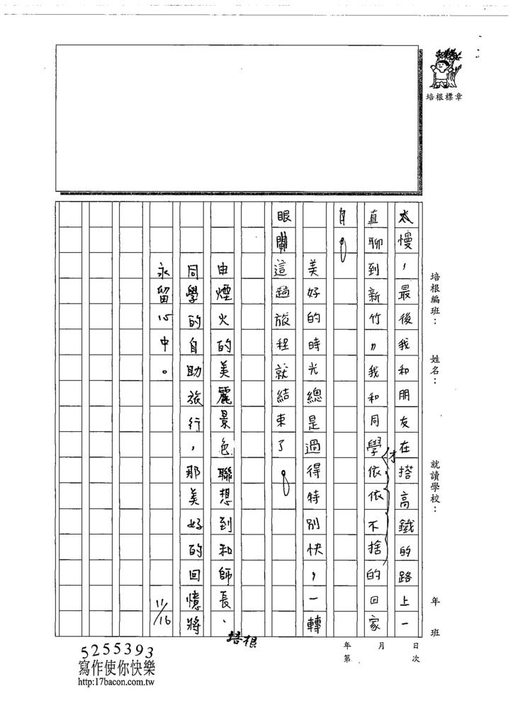 108W6207黃詩穎 (3).tif