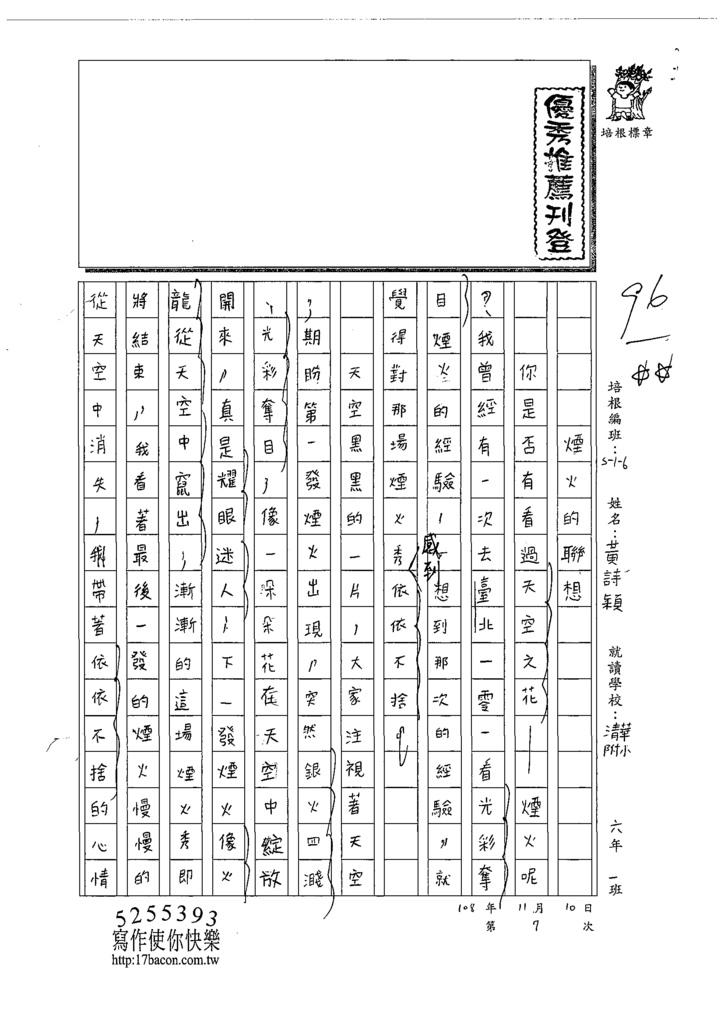 108W6207黃詩穎 (1).tif