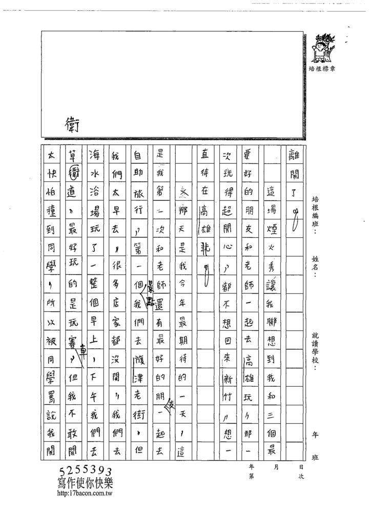 108W6207黃詩穎 (2).tif