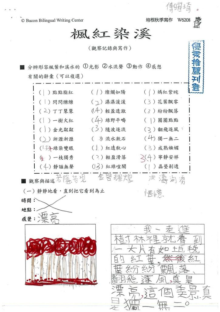 108W6208傅曜琦 (1).jpg