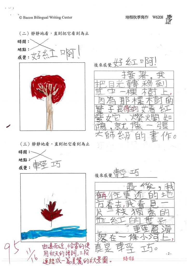 108W6208傅曜琦 (2).jpg