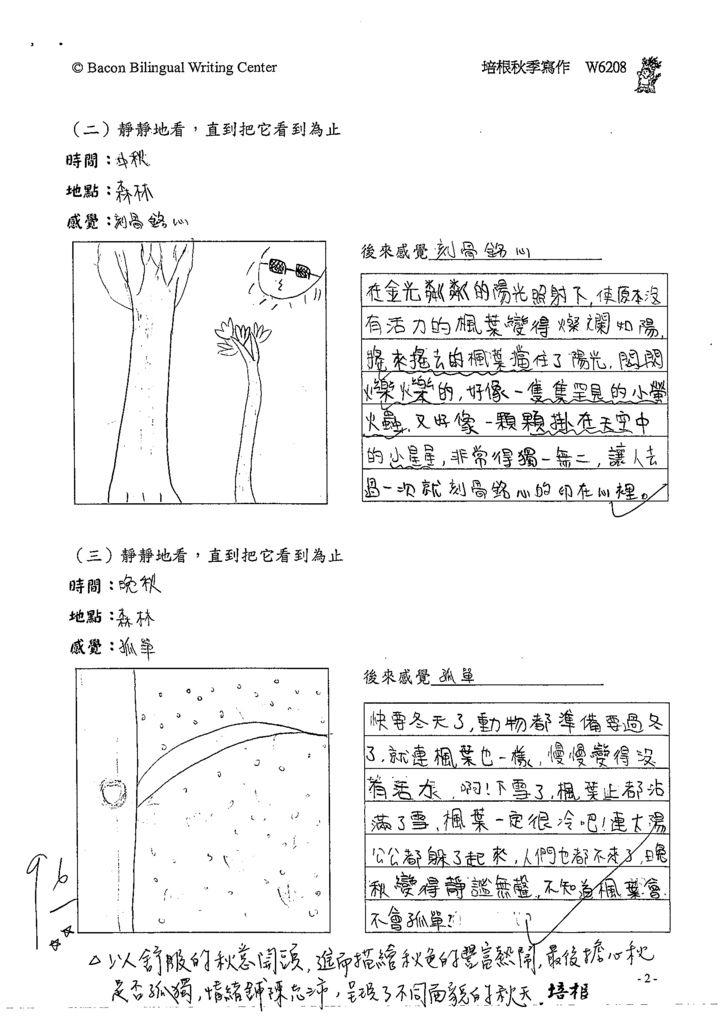 108W6208陳艾儂 (2).tif