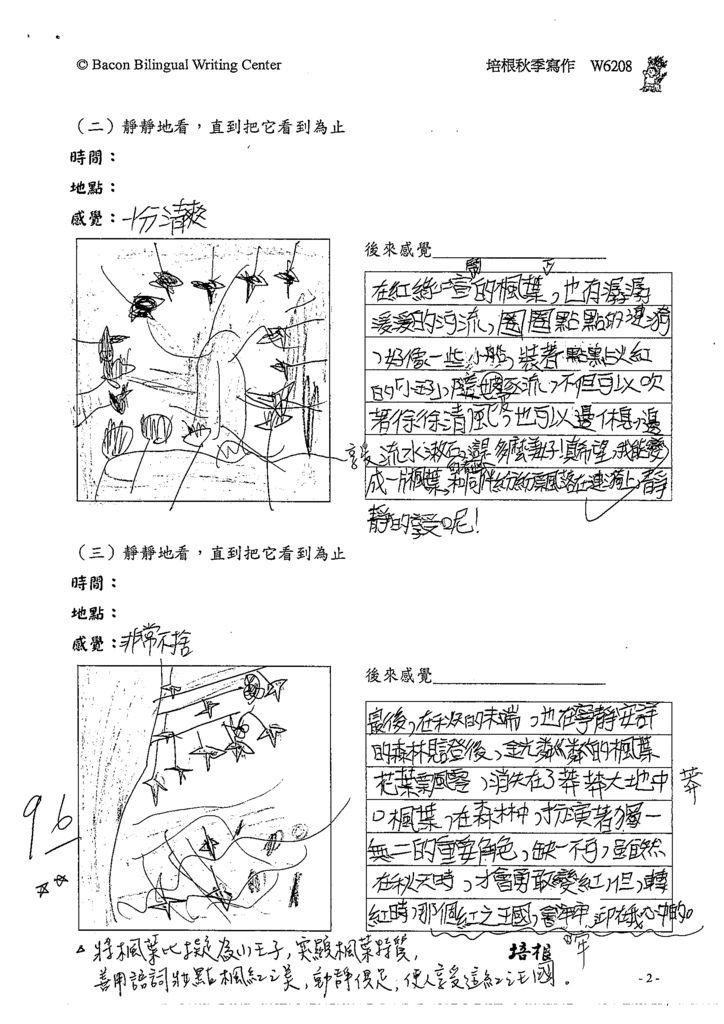 108W6208胡峻睿 (2).tif