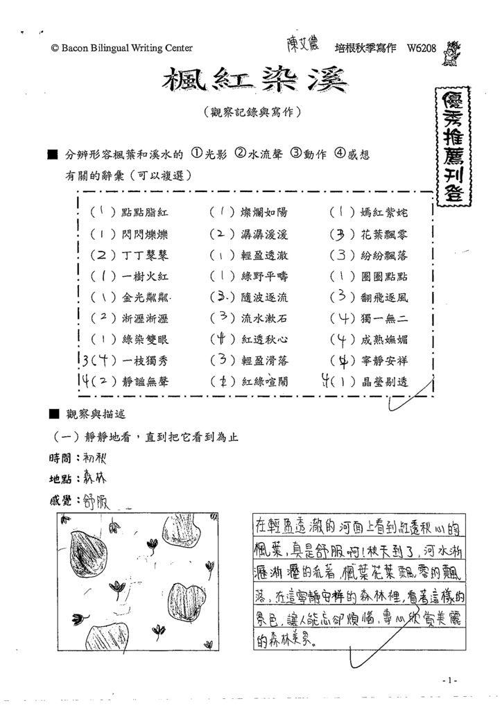 108W6208陳艾儂 (1).tif