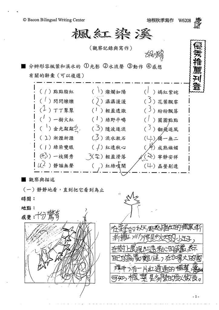 108W6208胡峻睿 (1).tif