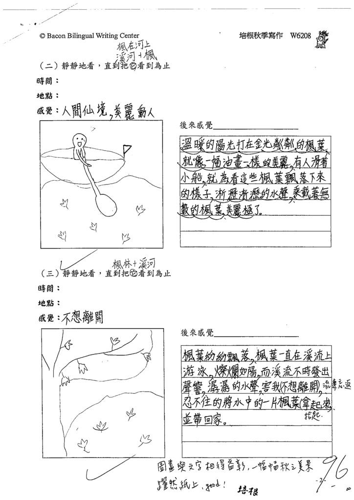 108W6208鄭苡彤 (2).tif