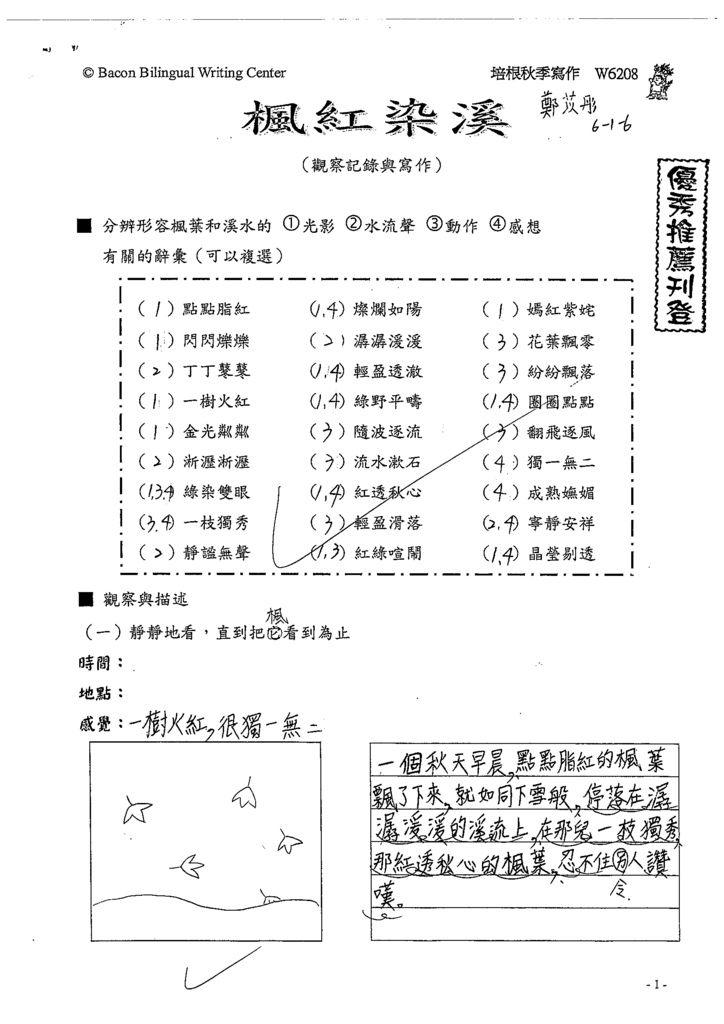 108W6208鄭苡彤 (1).tif