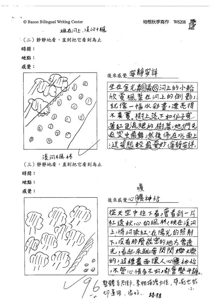 108W6208劉育寧 (2).tif