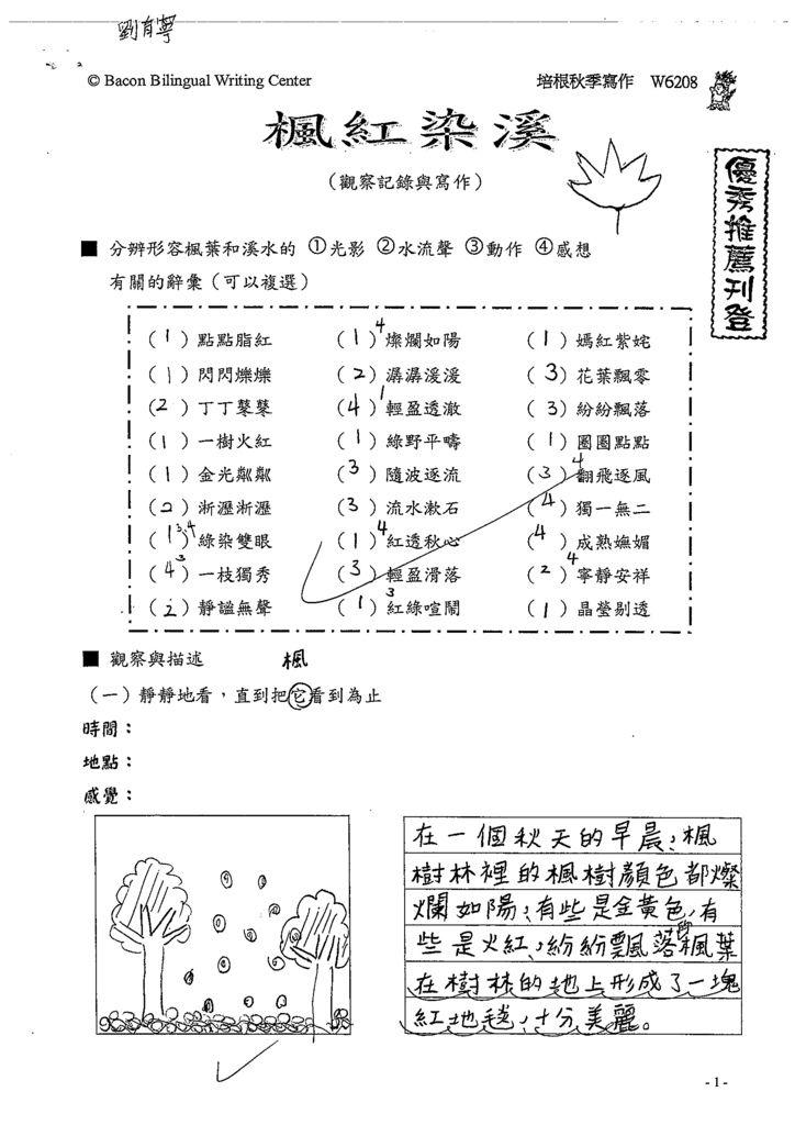 108W6208劉育寧 (1).tif