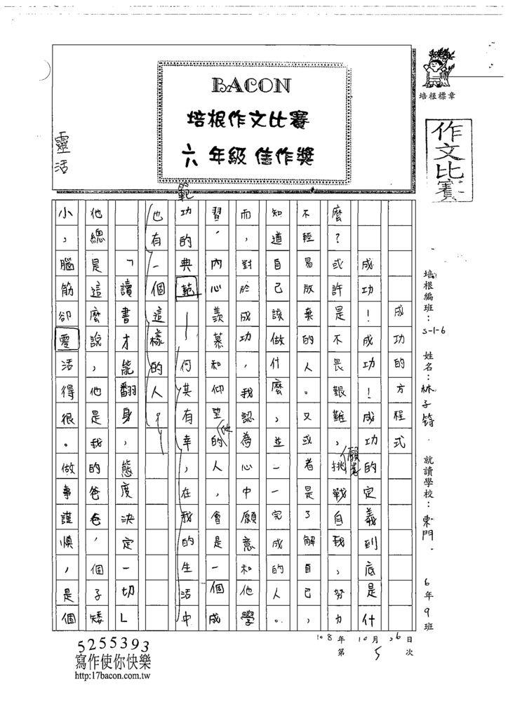108W6205林子筠 (1).tif
