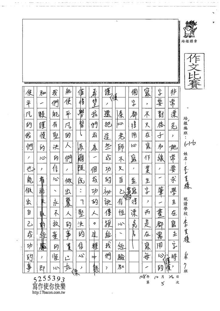 108W6205李芸榛 (2).tif