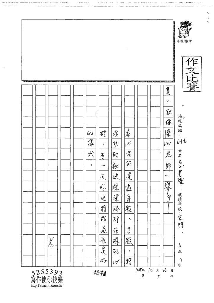 108W6205李芸榛 (3).tif