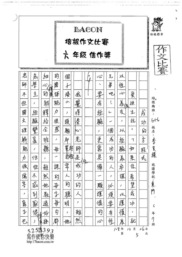 108W6205李芸榛 (1).tif