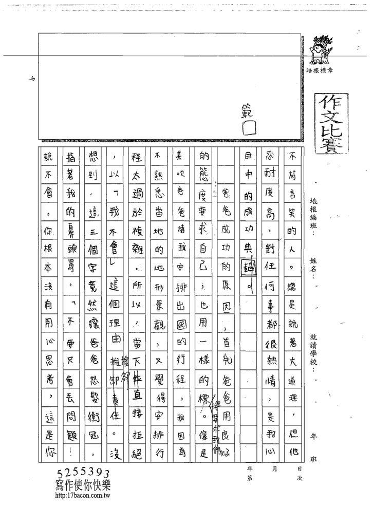 108W6205林子筠 (2).tif