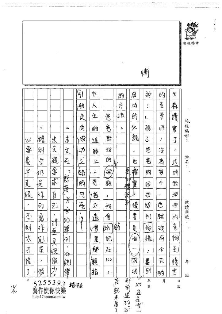 108W6205林子筠 (4).tif