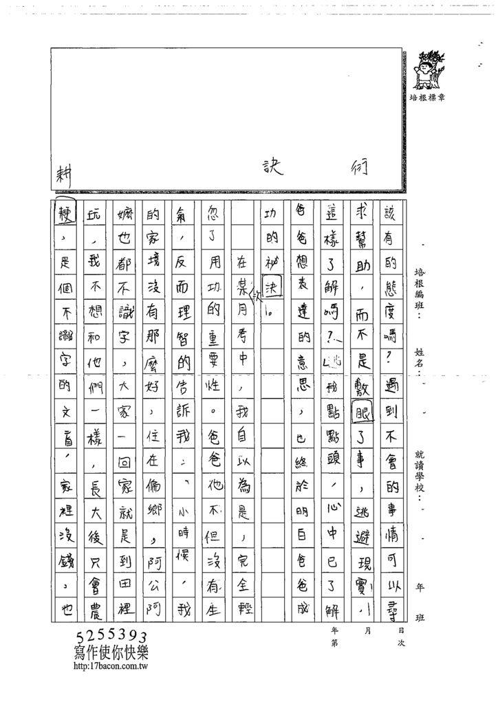 108W6205林子筠 (3).tif