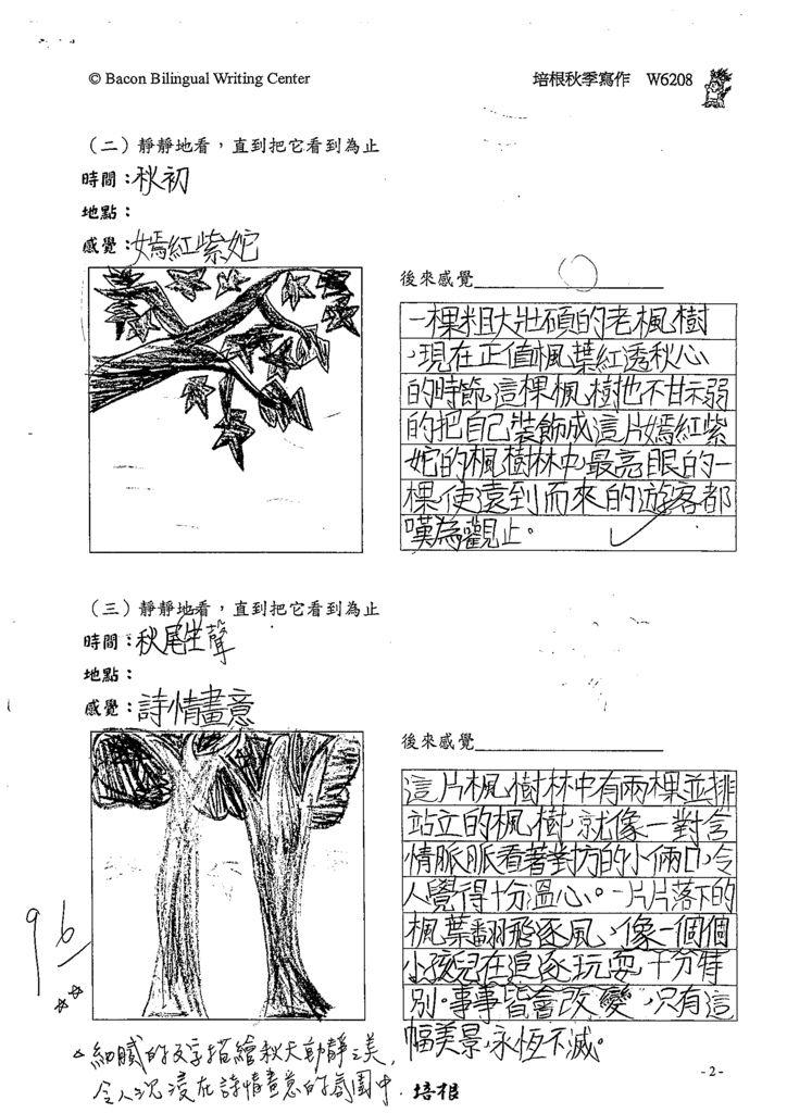 108W6208劉定澤 (3).tif