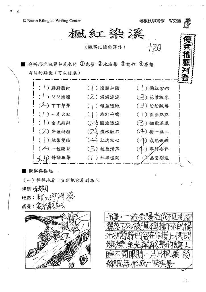 108W6208劉定澤 (2).tif