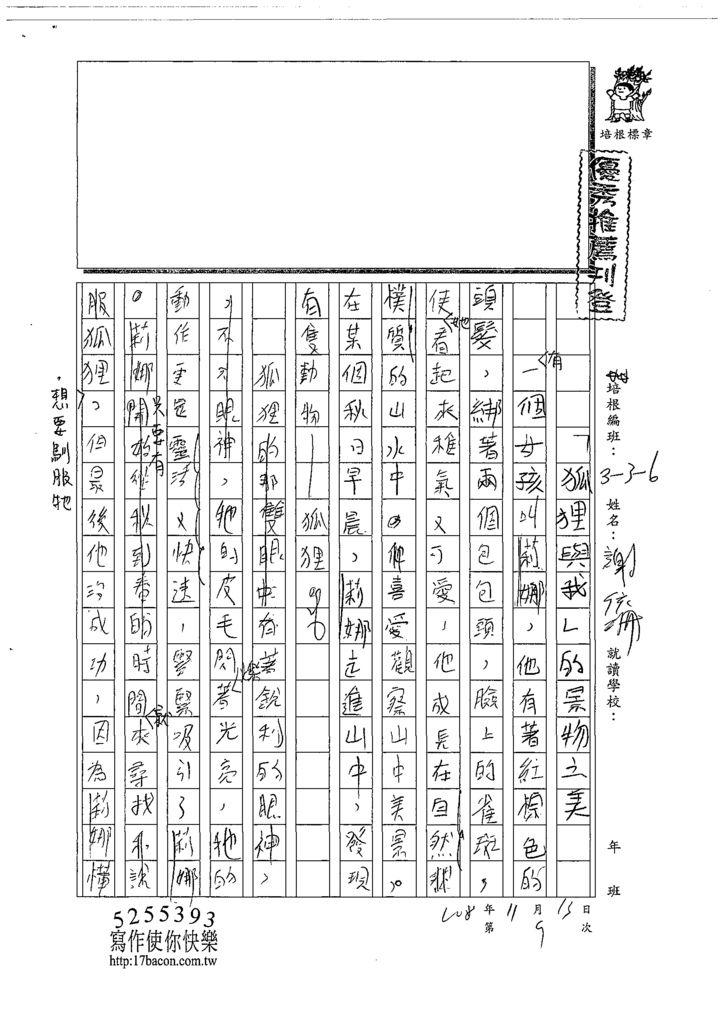 108W6209謝依珊 (1).tif
