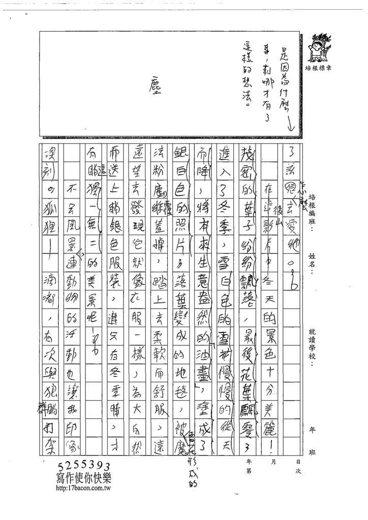 108W6209謝依珊 (2).tif