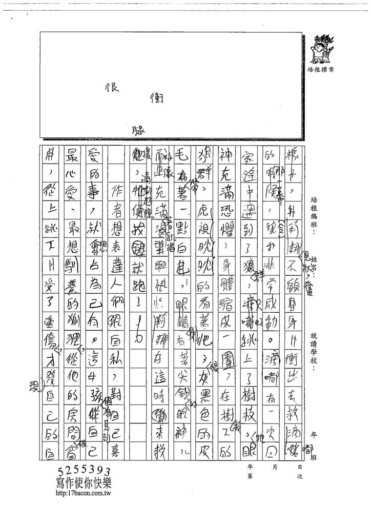 108W6209謝依珊 (3).tif