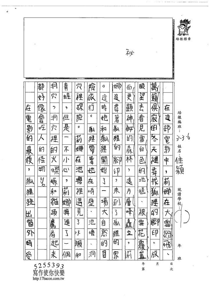 108W6209郭佳穎 (2).tif