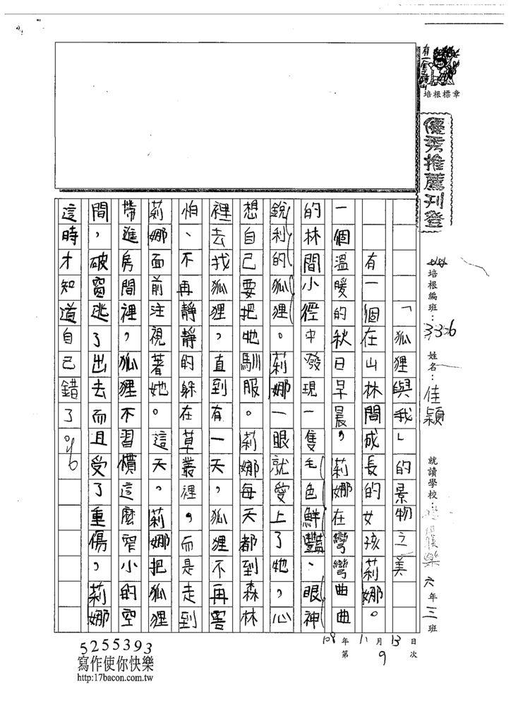 108W6209郭佳穎 (1).tif