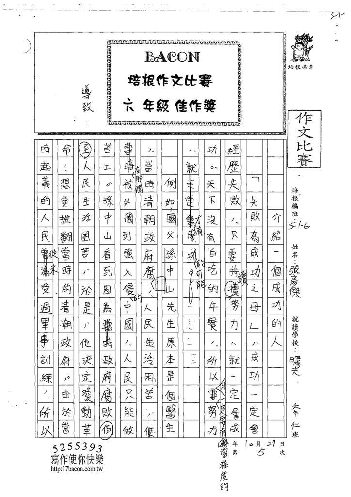 108W6205張彥傑 (1).tif