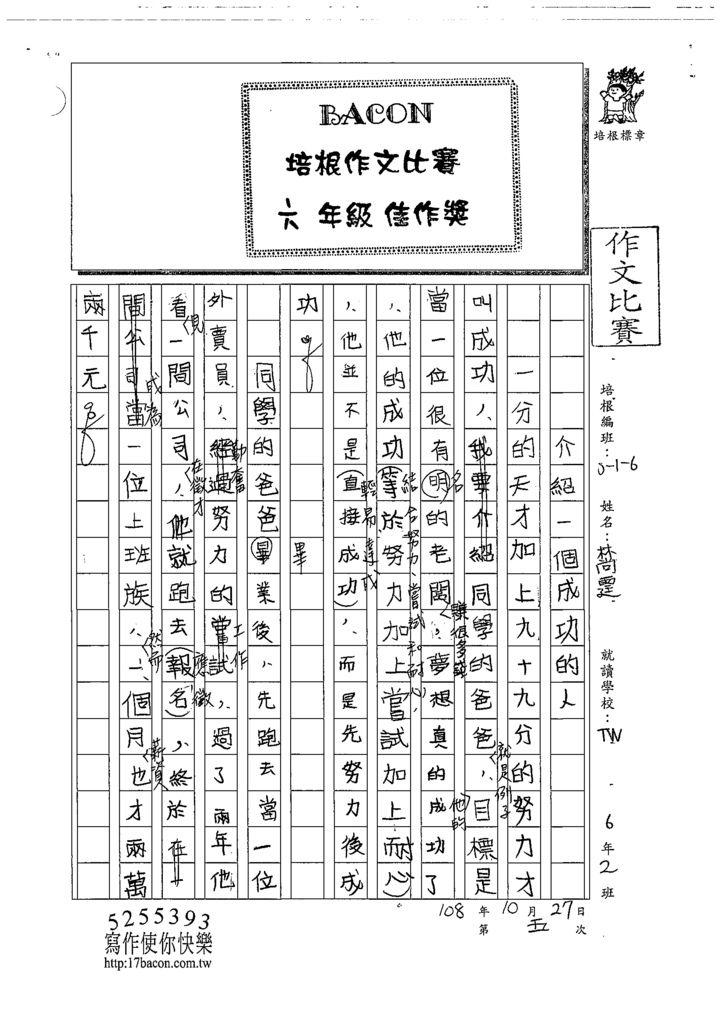 108W6205林尚霆 (1).tif