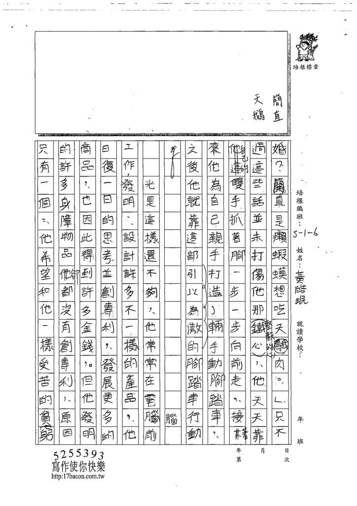 108W6205黃皓珉 (2).tif