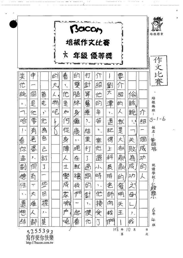 108W6205黃皓珉 (1).tif