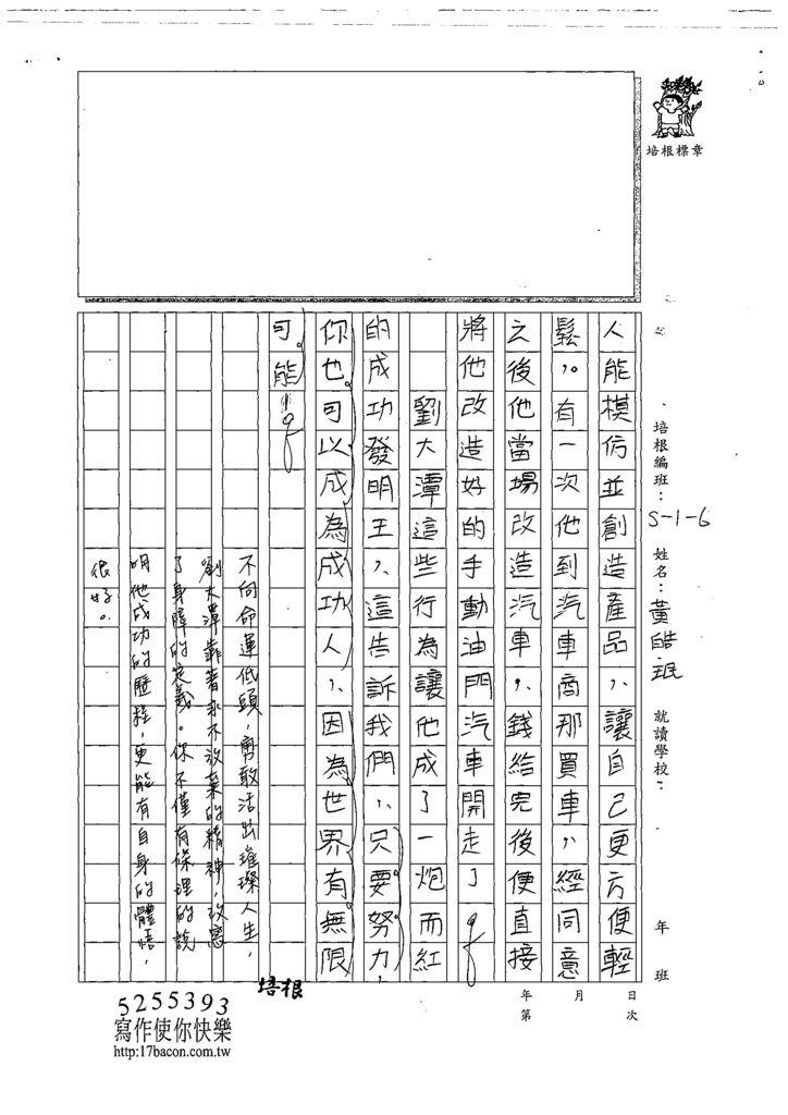 108W6205黃皓珉 (3).tif