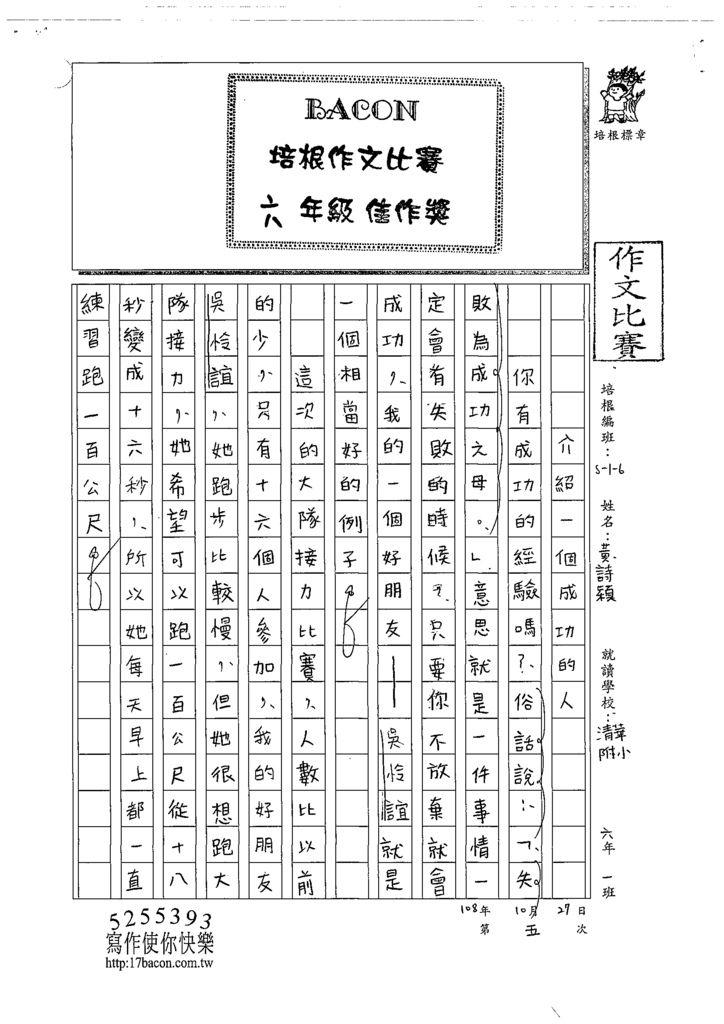108W6205黃詩穎 (1).tif