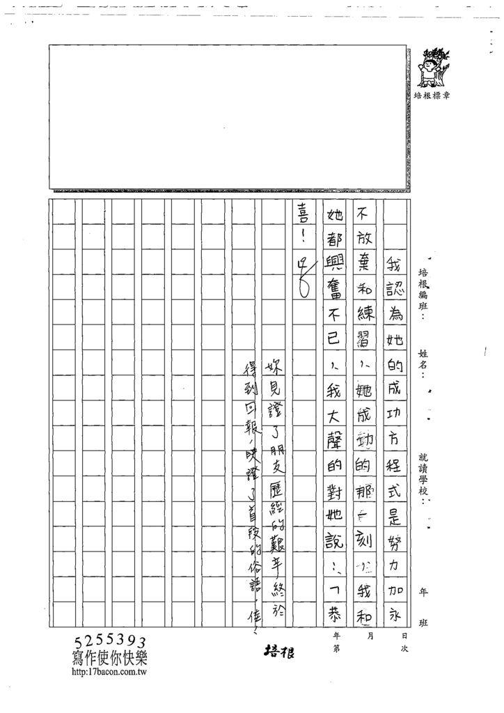 108W6205黃詩穎 (3).tif