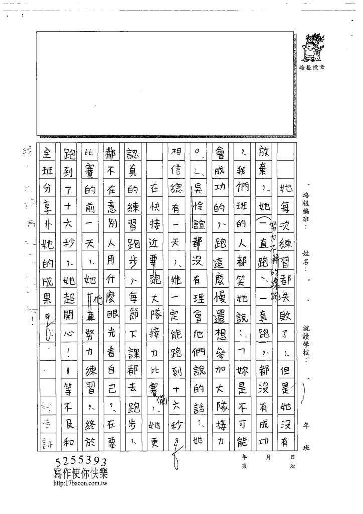 108W6205黃詩穎 (2).tif