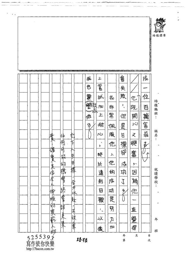 108W6205林尚霆 (3).tif