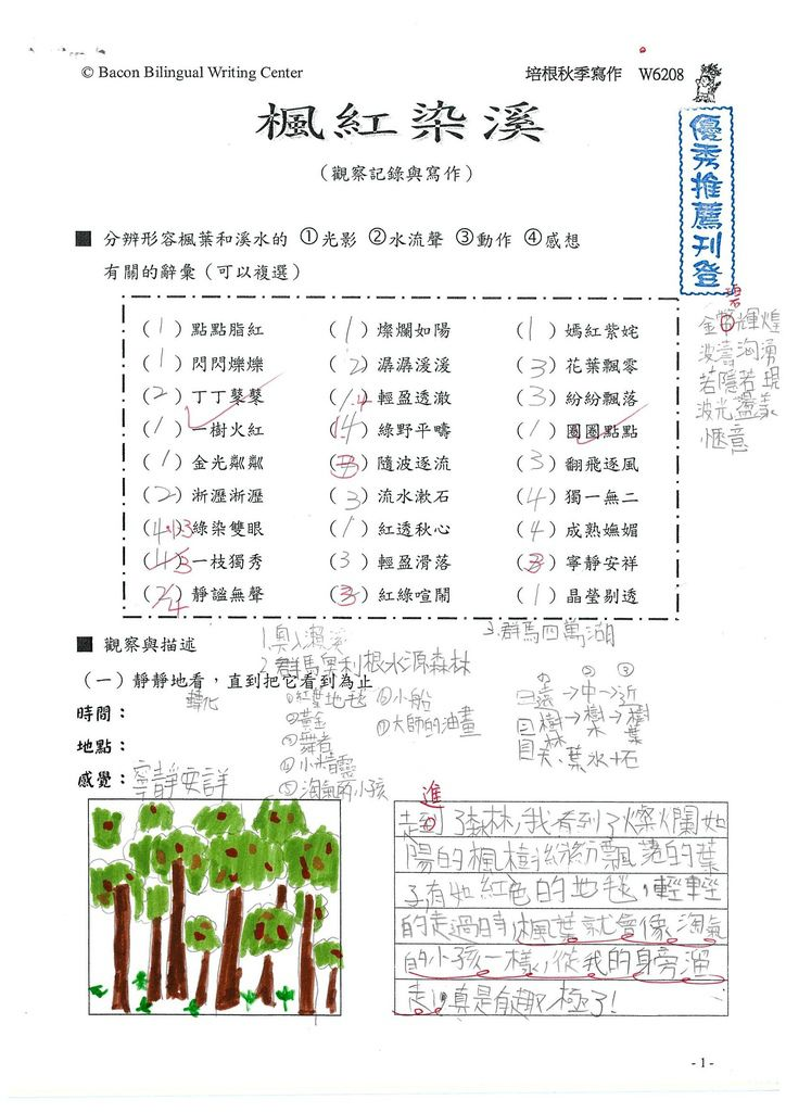 108W6208曾妍融 (1).jpg