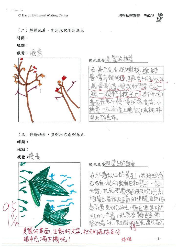 108W6208曾妍融 (2).jpg