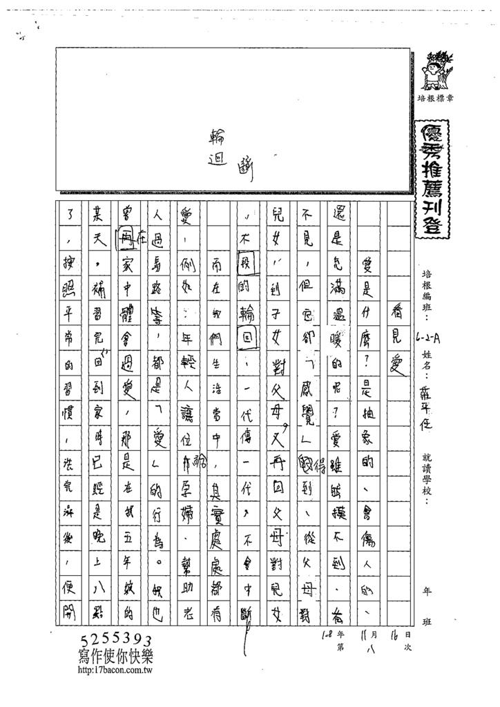 108WA207莊平任 (1).tif
