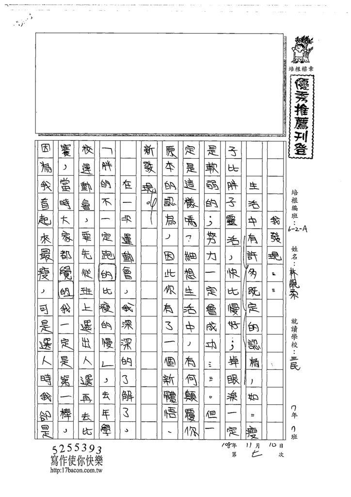 108WA207林靚柔 (1).tif