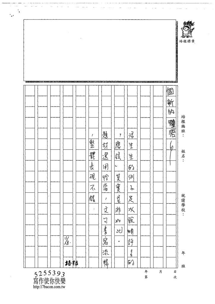 108WA207林靚柔 (3).tif