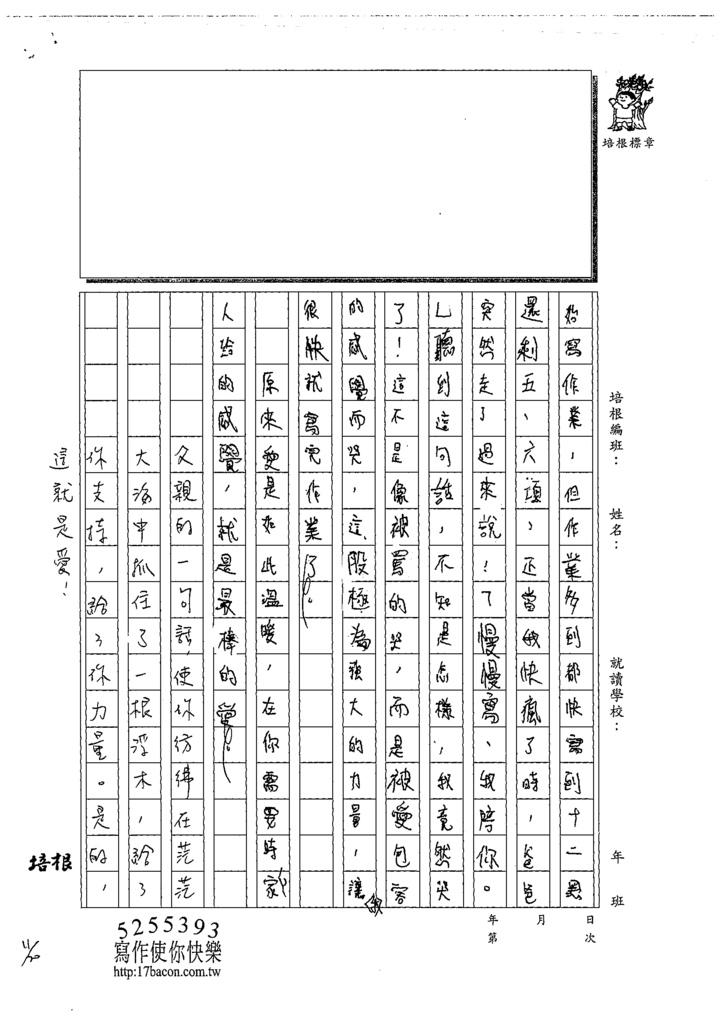 108WA207莊平任 (2).tif