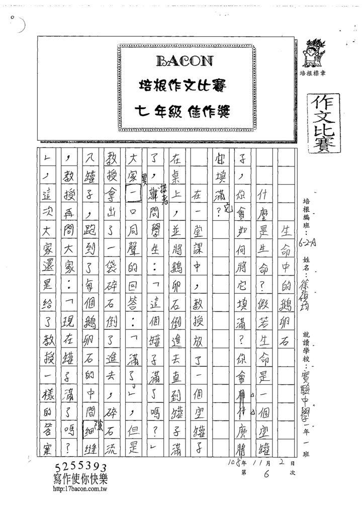108WA206徐禎均 (1).tif