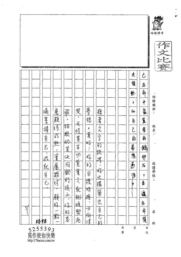 108WA206林映岑 (3).tif
