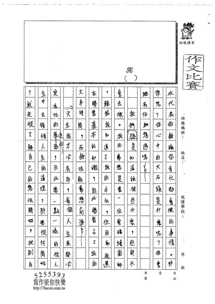 108WA206林映岑 (2).tif